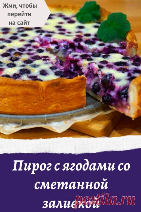 Пирог с ягодами со сметанной заливкой