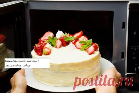 Бисквитный торт в микроволновке | Молодой кондитер,старый кулинар | Яндекс Дзен