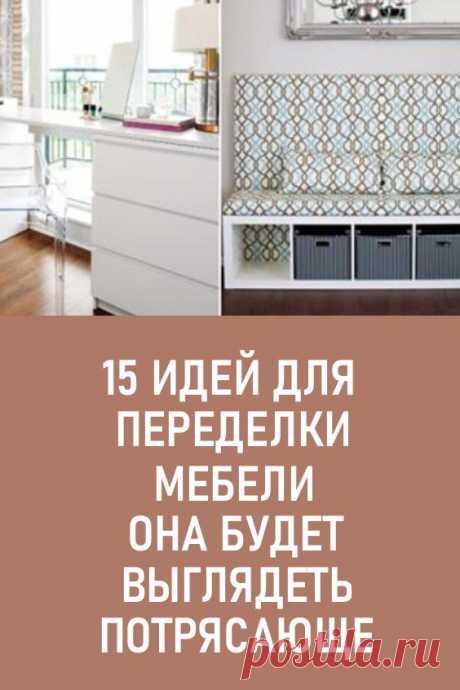 15 идей для переделки мебели. Она будет выглядеть потрясающе… #интерьер #своимируками #переделки #переделкимебели #мебель