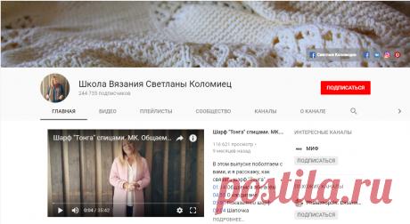School of Knitting of Svetlana Kolomiyets - YouTube