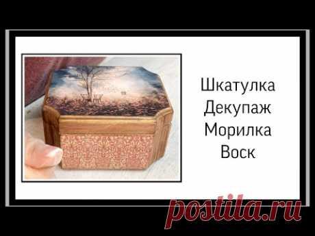 шкатулка декупаж морилка воск часть 4