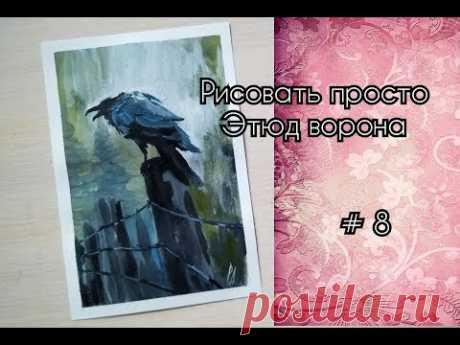 Этюд № 8 черный ворон (гуашь) для начинающих