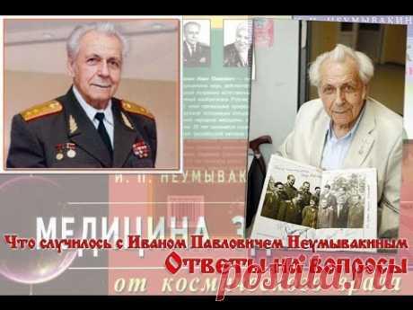 Что случилось с Иваном Павловичем Неумывакиным. Ответы на вопросы.