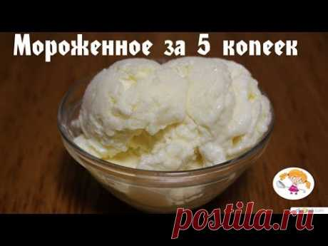 "МОРОЖЕНОЕ ""ЗА 5 КОПЕЕК"". Как приготовить вкусное, дешевое домашнее мороженоеИнгредиенты: Молоко - 900 мл. Сахар - 250 гр. Яйцо - 3 шт. Мука - 3 ст. л. Ванилин - 2 гр. Вода;"