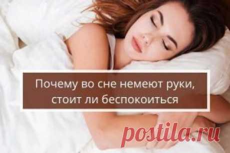 Причины онемения рук во сне, стоит ли беспокоиться | Психология