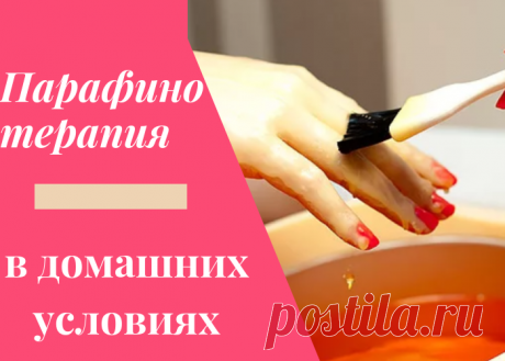 Парафинотерапия для лица и рук  в домашних условиях