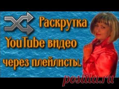 Как раскрутить youtube видео Продвижение через плейлисты - YouTube