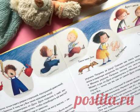 У героев книги точно такой же режим, как в большинстве детских садов.