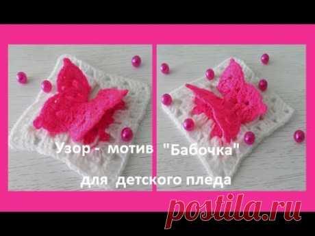 """Бабочка в квадрате"" узор -мотив для детского пледа,Crochet Butterfly Motif (узор № 128)"