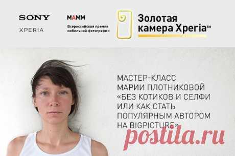 Мастер-класс фотографа БигПикчи Маши Плотниковой: