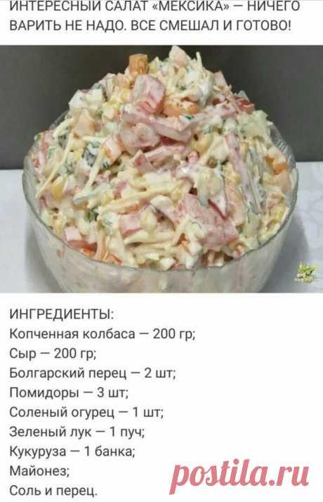 Рецепт на заметку
