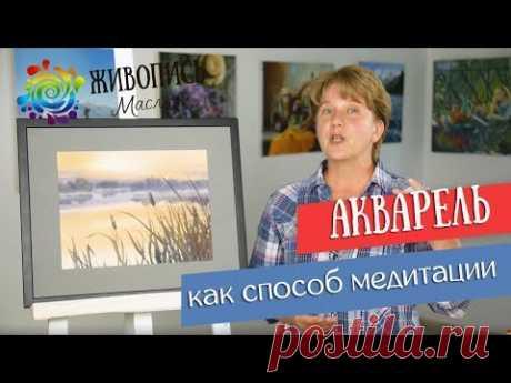 Акварель как способ медитации - Художник Елена Зыкова