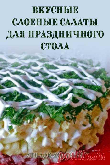 Вкусные, нарядные слоеные салатики обязательно привлекут к себе внимание и украсят ваш праздничный стол.