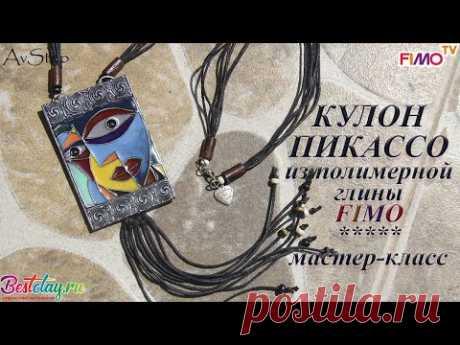 Мастер-класс: Кулон Пикассо из полимерной глины FIMO/polymer clay tutorial