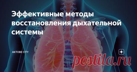 Эффективные методы восстановления дыхательной системы Развитие осложнений в деятельности дыхательной системы зависит от многих причин, в первую очередь – от тяжести перенесенного заболевания. К сожалению, пневмония на фоне коронавирусной инфекции мало изучена, пока отсутствуют специальные медпрепараты и особые технологии, помогающие легким. Главная на сегодня хорошая новость, говорят специалисты, заключается в том, что легочная ткань может
