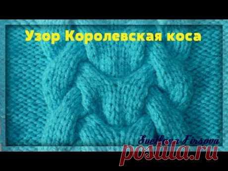 Королевская коса спицами.  ОБЪЕМНАЯ КОСА. Шикарный узор спицами для свитера, шапки и других изделий.