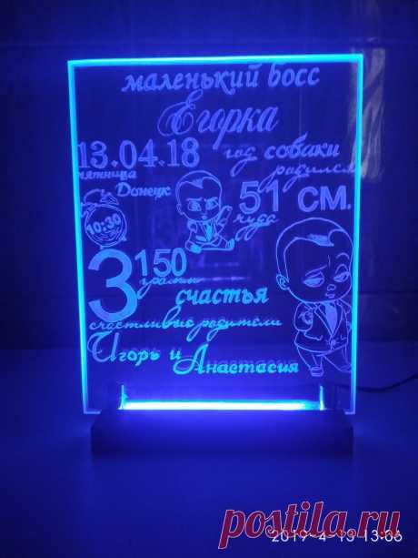 Ночник- светильник - метрика на 1 год. Для внучка.