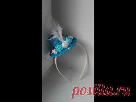 Шляпка из фоамирана своими руками, м.к./HAND MADE DIY