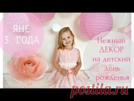 ДЕКОР для детского ДНЯ РОЖДЕНЬЯ I Декор для девочек I Яне 3 года