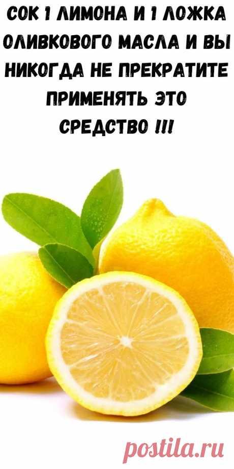 Сок 1 лимона и 1 ложка оливкового масла и ВЫ НИКОГДА НЕ прекратите применять это средство !!! - Советы на каждый день