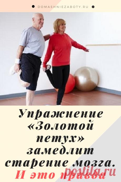 Как выполнять упражнение, замедляющее старение мозга?
