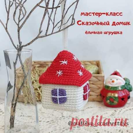 Сказочный домик на елку крючком | Амигуруми