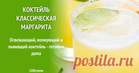 Коктейль классическая Маргарита Освежающий, волнующий и пьянящий коктейль - готовим дома