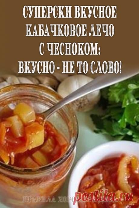 Суперски вкусное кабачковое лечо с чесноком: вкусно — не то слово!