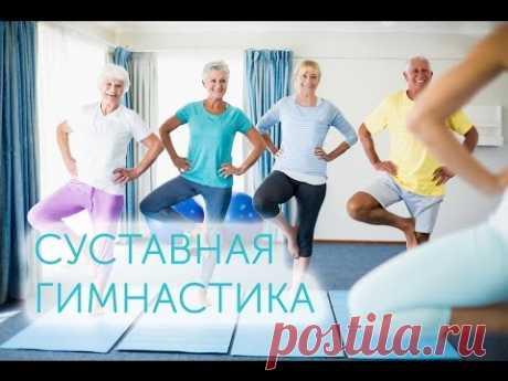 Суставная гимнастика М.С. Норбекова (Полная версия) - YouTube