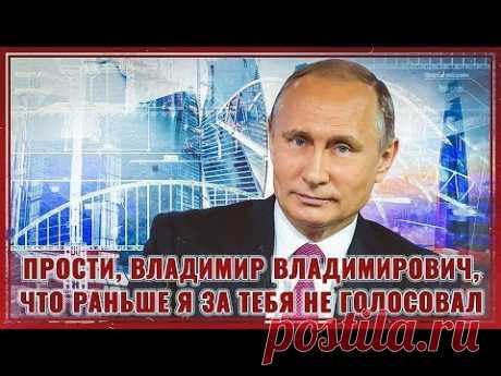 Прости, Владимир Владимирович, что раньше я за тебя не голосовал