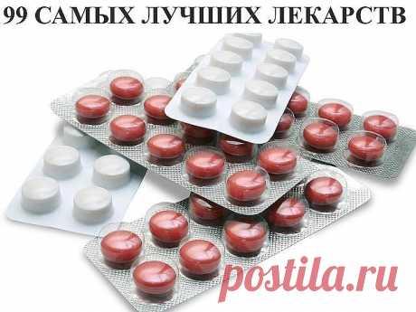 99 Самых лучших лекарств.