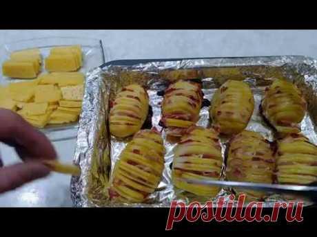 Запечённый картофель с беконом и сыром. - YouTube