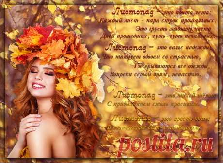 осень   Записи в рубрике осень   Дневник Herbstblatt