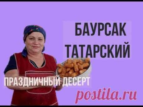 БАУРСАК ТАТАРСКИЙ. Татарское национальное блюдо. Татарская песня. Мама Гуля