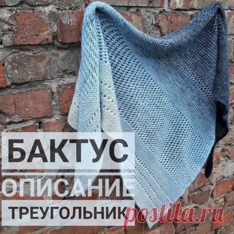 Бактус-треугольник (Вязание спицами) – Журнал Вдохновение Рукодельницы