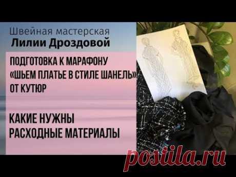Какие нужны материалы для платья в стиле Шанель. Подготовка к марафону