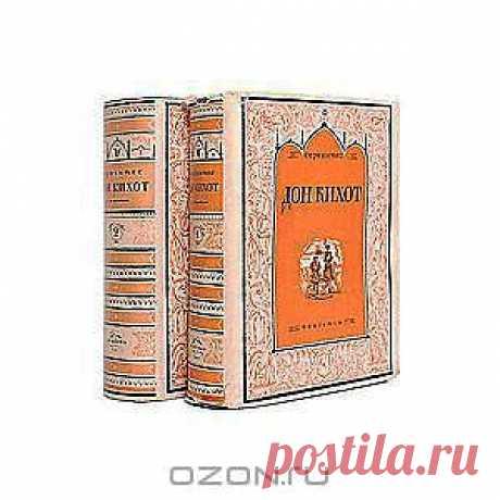 """Книга """"Дон Кихот (комплект из 2 книг)"""" Сервантес - купить книгу El Ingenioso Hidalgo don Quijote de la Mancha ISBN с доставкой по почте в интернет-магазине OZON.ru"""