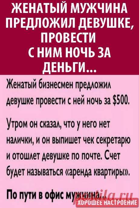 Женатый мужчина предложил девушке, провести с ним ночь за деньги. Такого ответа он не ожидал…