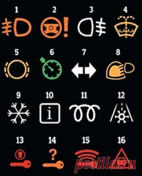 Значения значков на приборной панели автомобиля, о которых вы всегда стеснялись спросить - Своими руками