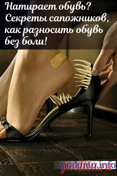 Как и что делать, если натирает обувь — как разносить или растянуть новую обувь, чтобы не мозолить ноги. Советами, рекомендациями, интересными лайфхаками на тему: что сделать, чтобы любимая обувь не натирала, мы поделимся в этой статье с видео.