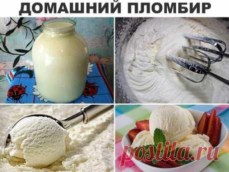Друзья, ВСЁ! Мороженое я теперь не покупаю! Из всех вариантов, которые готовила, этот — самый простой и самый любимый. Делюсь с вами!!! Всё очень просто и быстро!!! ПОЛУЧАЕТСЯ СЛИВОЧНЫЙ ПЛОМБИР, как когда-то делали в СССР.Главное, взять качественные сливки. Я беру 3-х литровую банку домашнего молока, ставлю в холодильник на 12 часов, а затем собираю ВЕРШОК, т.е. сливки. Городским можно взять 30% сливки. НЕ МЕНЬШЕ 30%! Больше - можно, в домашнем молоке наверняка сливки на в...