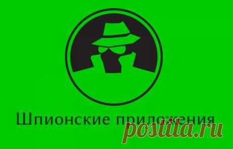 Топ-6: los programas de espionaje en Android
