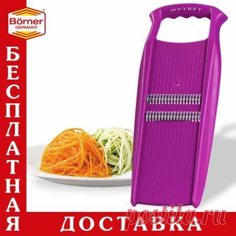 1002.8руб. 8% СКИДКА|Роко   терка   овощерезка Borner Prima для корейской моркови.|Ручные ломтерезки|   | АлиЭкспресс Покупай умнее, живи веселее! пошив штор Aliexpress.com