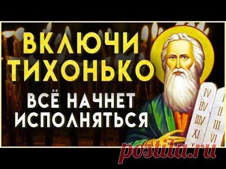 ВКЛЮЧИ ТИХОНЬ И ВСЁ ИСПОЛНИТСЯ. Слава Богу за все. Иисусова молитва на удачу и везение во всем