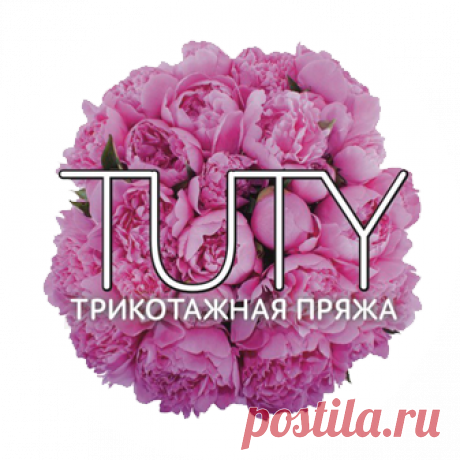 ПРОДУКЦИЯ TUTY - TUTY — трикотажная пряжа