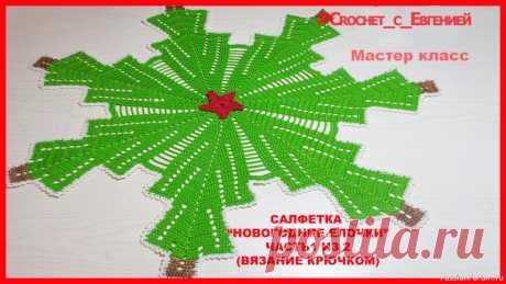 """МК Салфетка """"Новогодние елочки"""" (вязание крючком)"""
