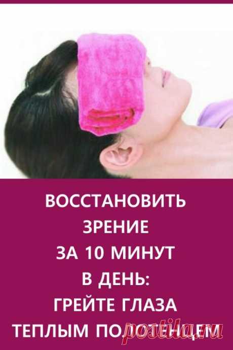 Восстановить зрение за 10 минут в день: грейте глаза теплым полотенцем. В течении дня глаза сильно утомляются. Постоянная нагрузка отражается на зрении. Постепенно, после 25 лет оно начинает снижаться. Йоко Такахаши — врач из Японии, рекомендует регулярно проводить термотерапию. Эффективность этой терапии подтверждается многими экспериментами. #здоровье #хорошеезрение #восстановитьзрение