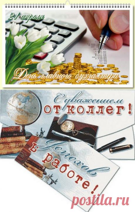 21 апреля День главного бухгалтера в России - Поздравления с Днем главбуха СМС - С Днем главного бухгалтера открытки