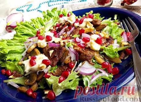 Рецепт: Мясной салат с грибами и гранатом на RussianFood.com