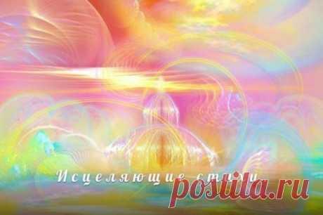 Исцеляющие стихи (Cохраняем себе!) | Golbis